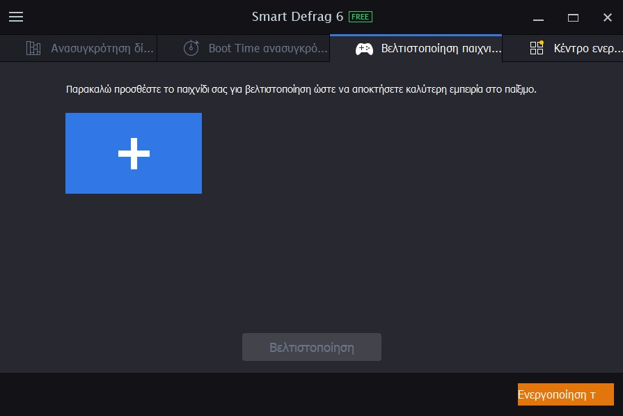 IObit Smart Defrag 6.6.0.69 312