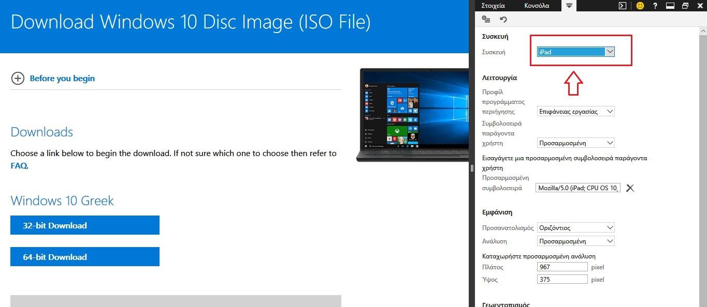 Windows 10: Πώς να κατεβάσετε αρχεία ISO απευθείας από τη Microsoft 319