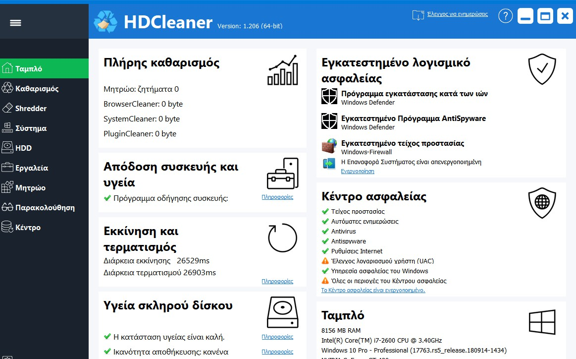 HDCleaner 1.325 - Αll-in-one λύση  320
