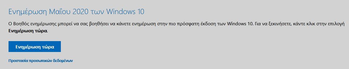 Η Ενημέρωση Μαΐου 2020 των Windows 10 είναι πλέον διαθέσιμη μέσω του Media Creation Tool 351