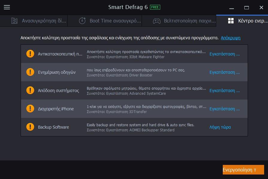 IObit Smart Defrag 6.6.0.69 412