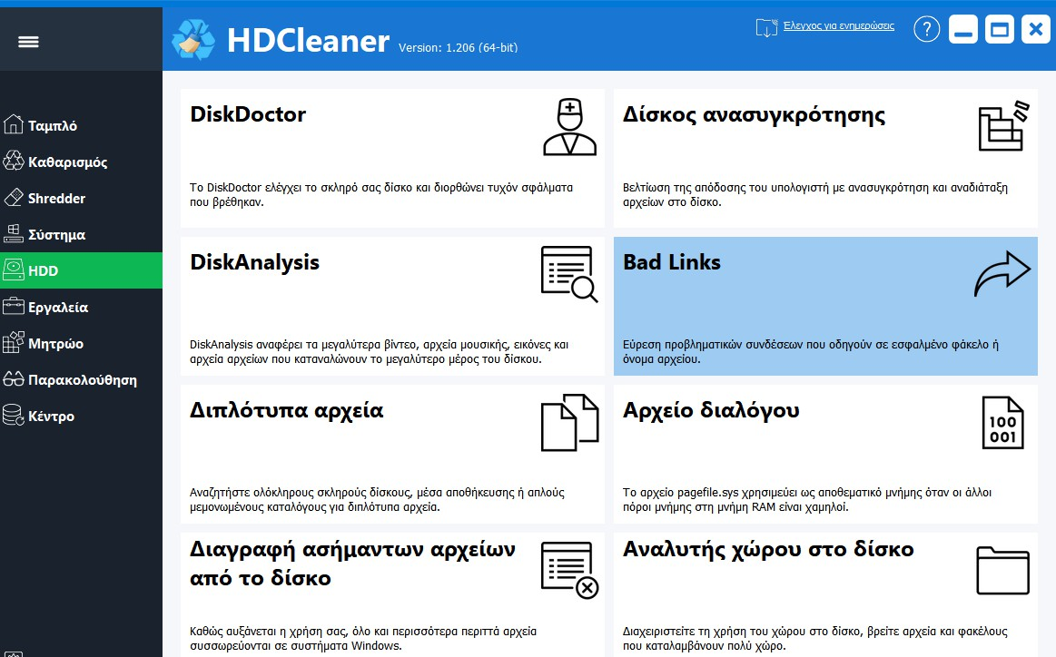 HDCleaner 1.325 - Αll-in-one λύση  415