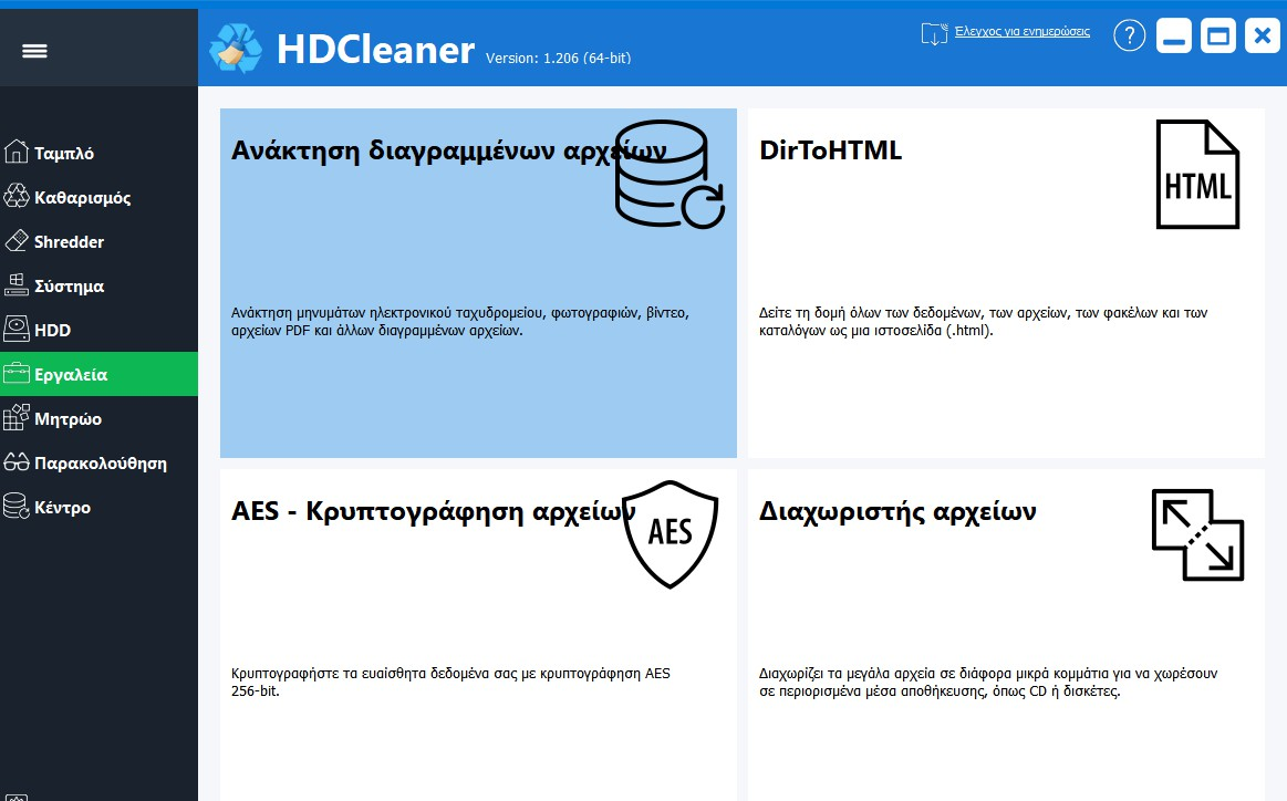 HDCleaner 1.325 - Αll-in-one λύση  513
