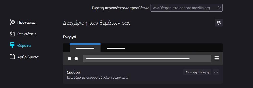 Νέα αναβάθμιση του περιηγητή Firefox Quantum 92.0 524