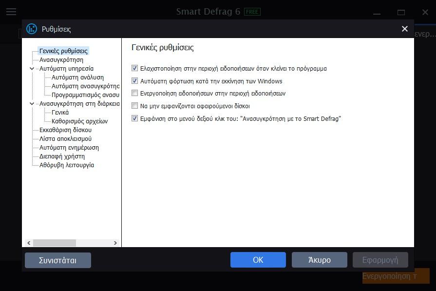 IObit Smart Defrag 6.6.0.69 610
