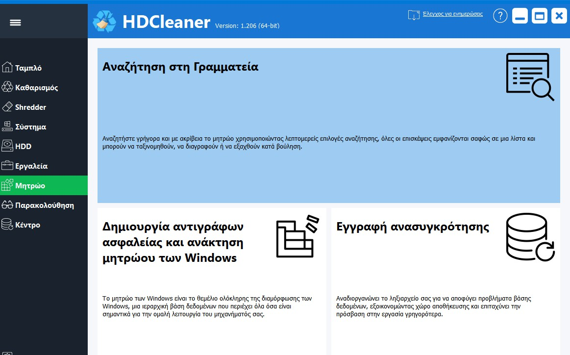 HDCleaner 1.325 - Αll-in-one λύση  611