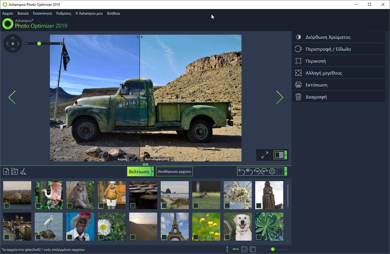 Ashampoo Photo Optimizer 2019 - Η γρήγορη και εύκολη λύση για εκπληκτικές φωτογραφίες (Review)  Scr-as28