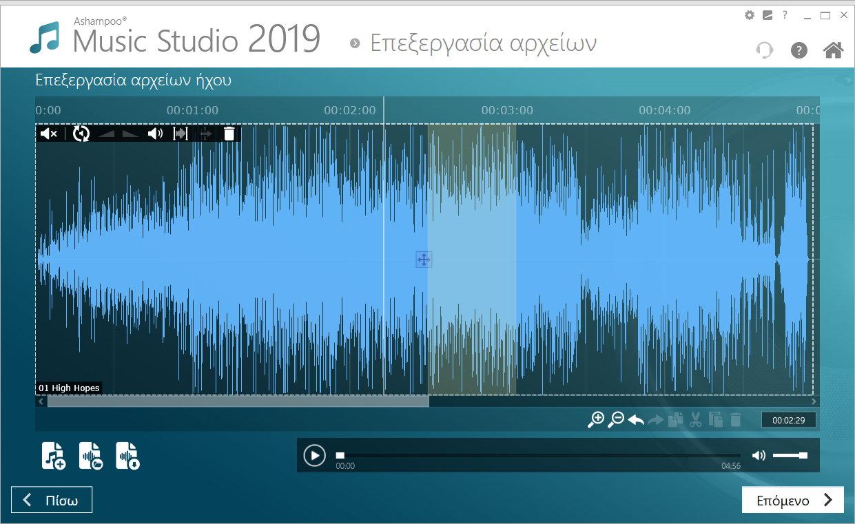 Ashampoo Music Studio 2019 (Review) Scr-as33