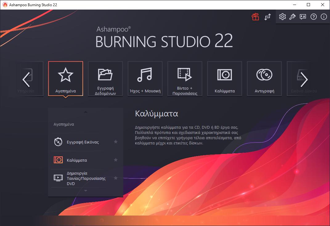 Ashampoo Burning Studio 22 (Review) Scr-as34