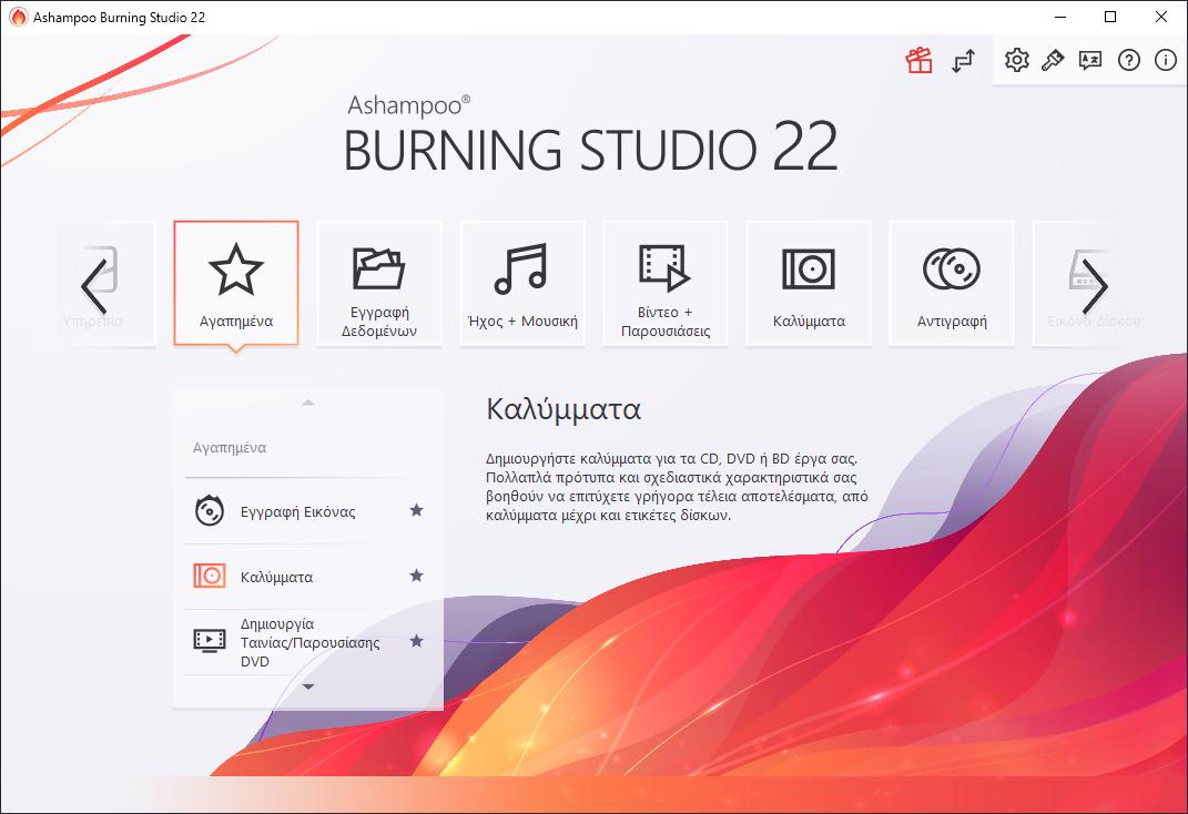 Ashampoo Burning Studio 22 (Review) Scr-as35