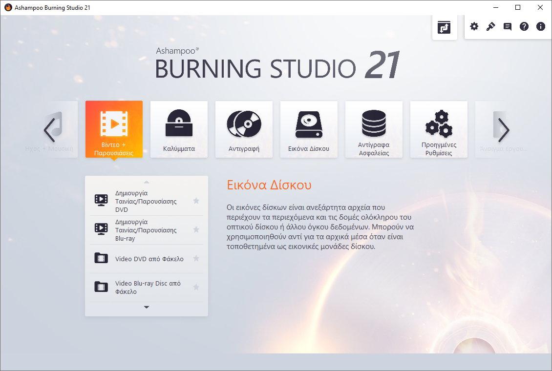 Ashampoo Burning Studio 21 (Review)  Scr-as39