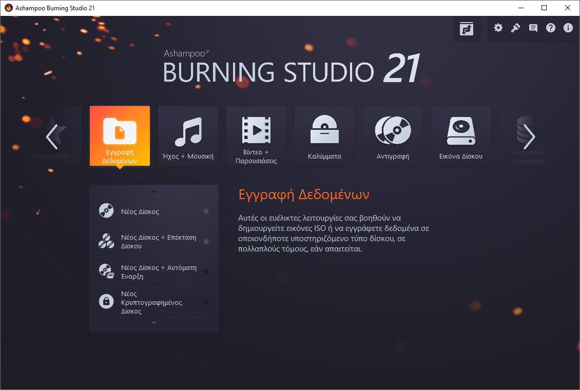 Ashampoo Burning Studio 21 (Review)  Scr-as40