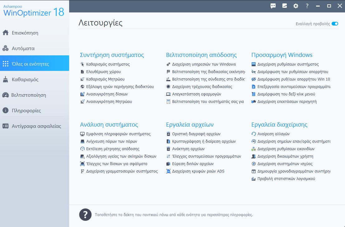 Ashampoo WinOptimizer 18 (Review)  Scr-as53
