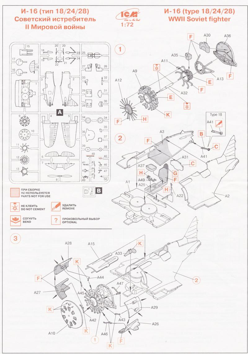 [ICM] Polikarpov I-16 02_i-110