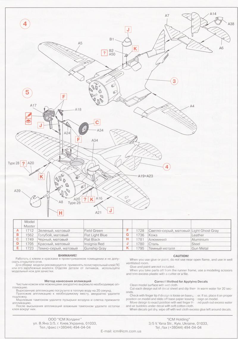 [ICM] Polikarpov I-16 03_i-110