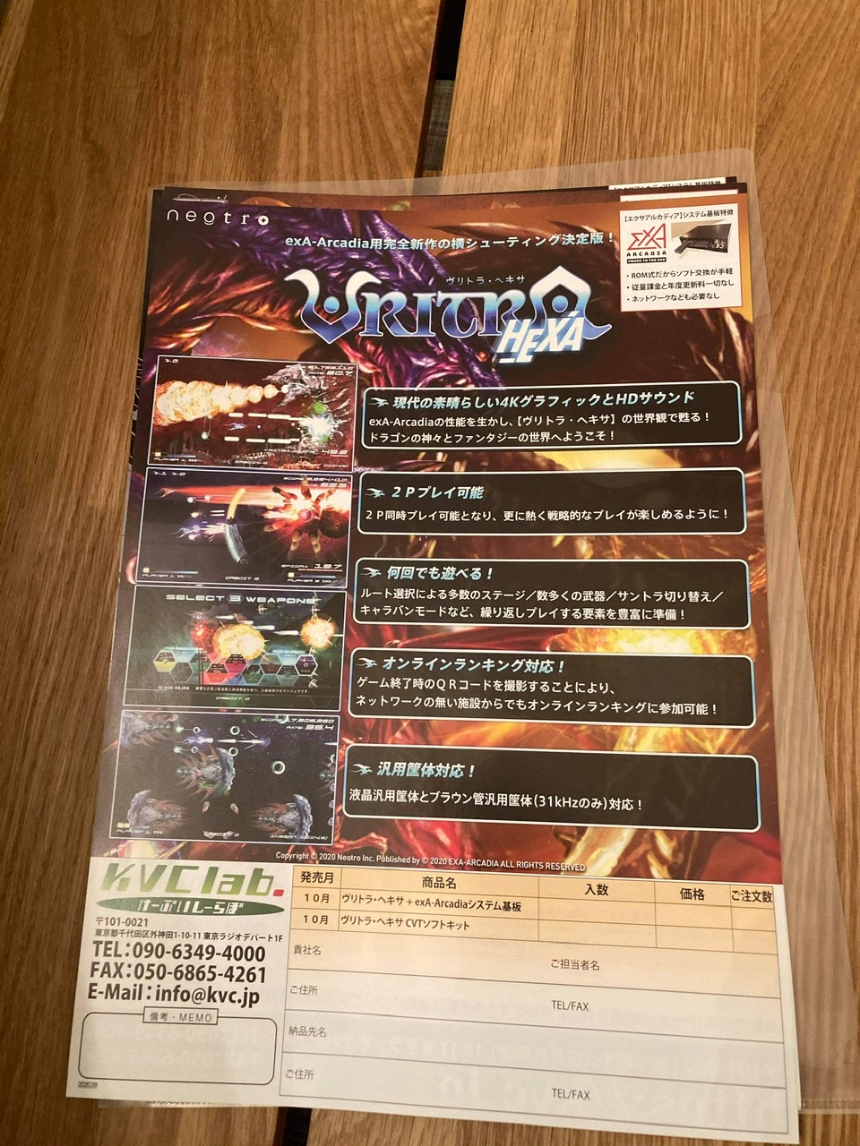 exA-Arcadia  - Page 3 2d043b10