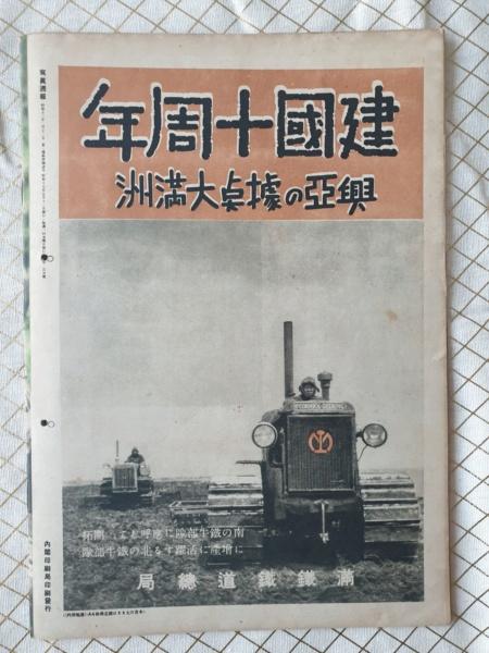 Journaux propagande japonaise  20191110