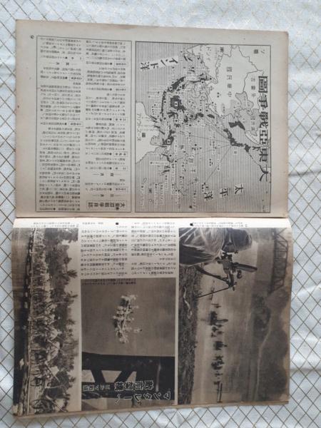 Journaux propagande japonaise  20191112