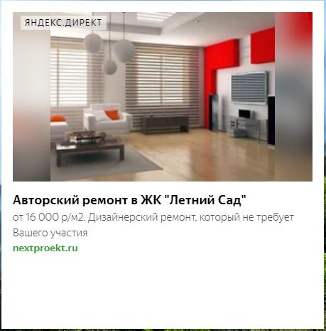Дизайн и обустройство жилья - Страница 2 Kdnhlo10