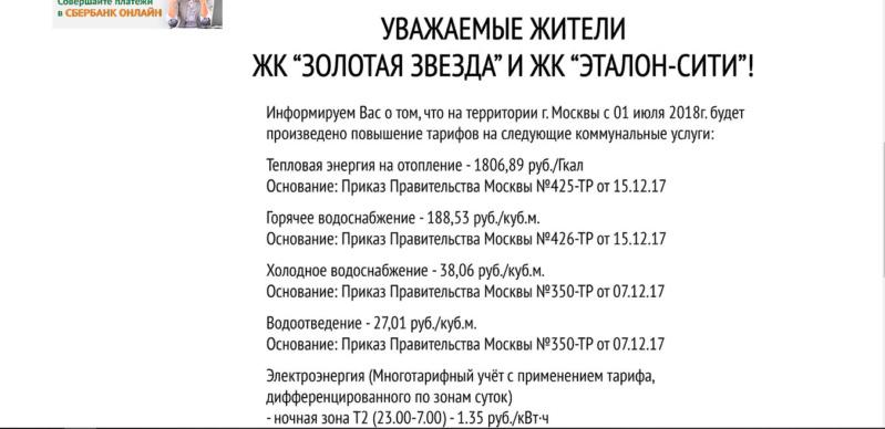 """Управляющая компания от ГК """"Эталон"""" - в ЖК """"Золотая звезда"""" - Страница 12 Hbtkf010"""