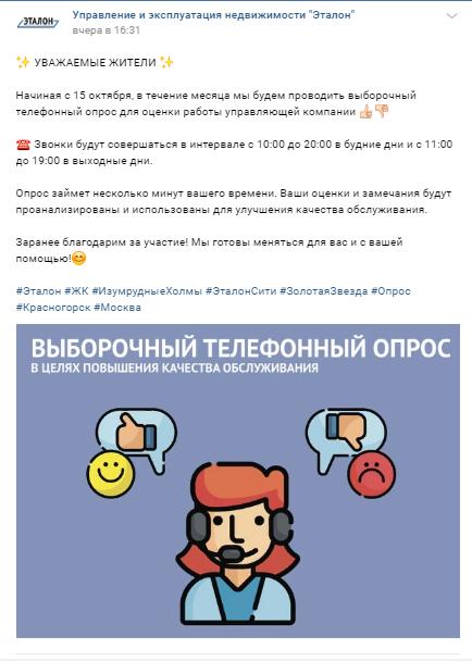 """Управляющая компания от ГК """"Эталон"""" - в ЖК """"Золотая звезда"""" - Страница 13 Nath4i10"""