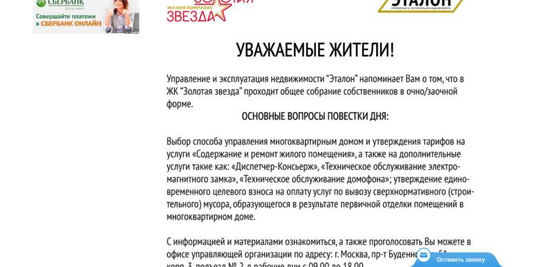 """Управляющая компания от ГК """"Эталон"""" - в ЖК """"Золотая звезда"""" - Страница 11 Pqcixj10"""