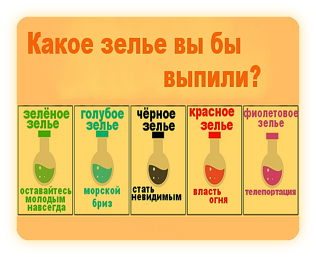 Какое зелье вы бы выпили? U_1_310