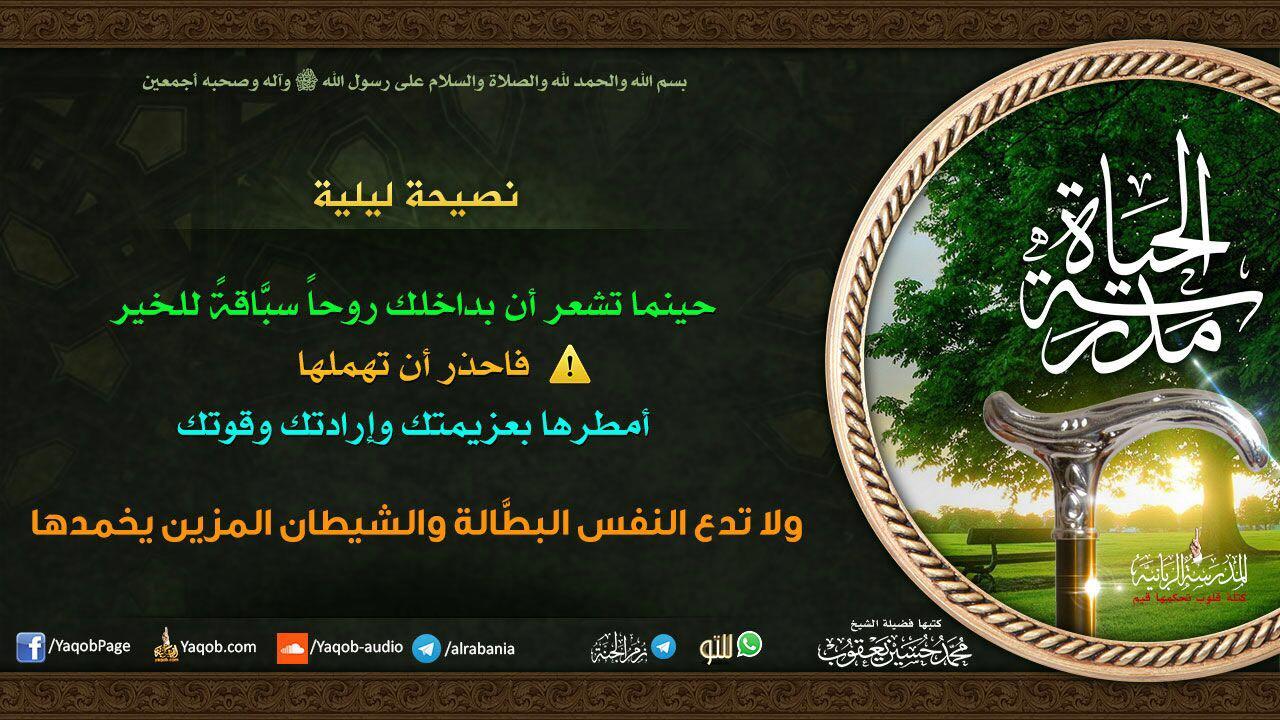 بطاقات دعوية للشيخ محمد حسين يعقوب 01_yoo10