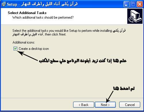 برنامج قرآن يتلي آناء الليل و أطراف النهار الإصدار الرابع 0510