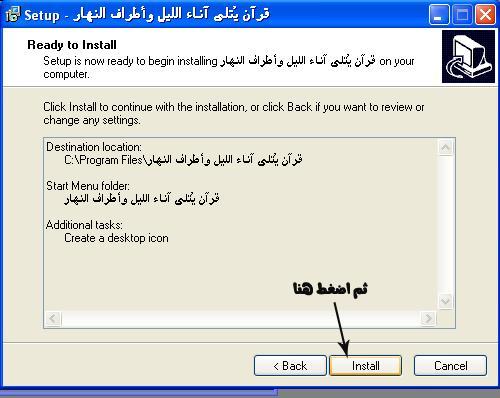 برنامج قرآن يتلي آناء الليل و أطراف النهار الإصدار الرابع 0610