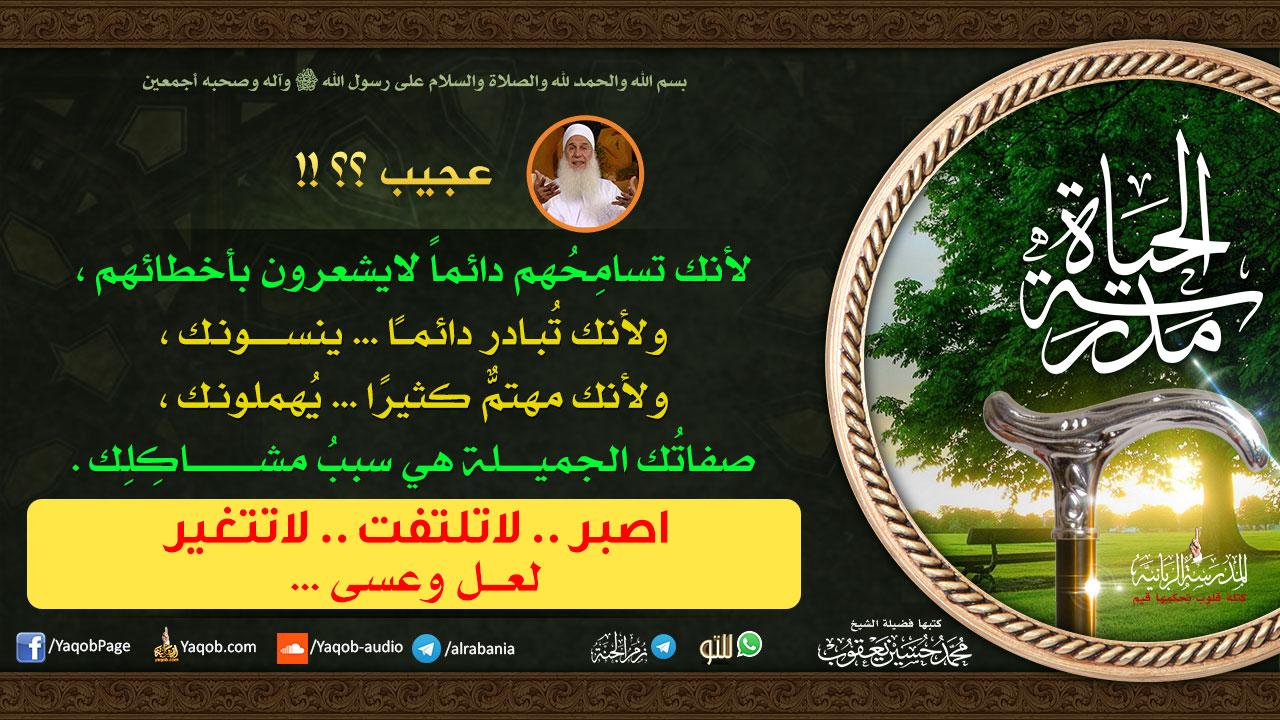 بطاقات دعوية للشيخ محمد حسين يعقوب 111