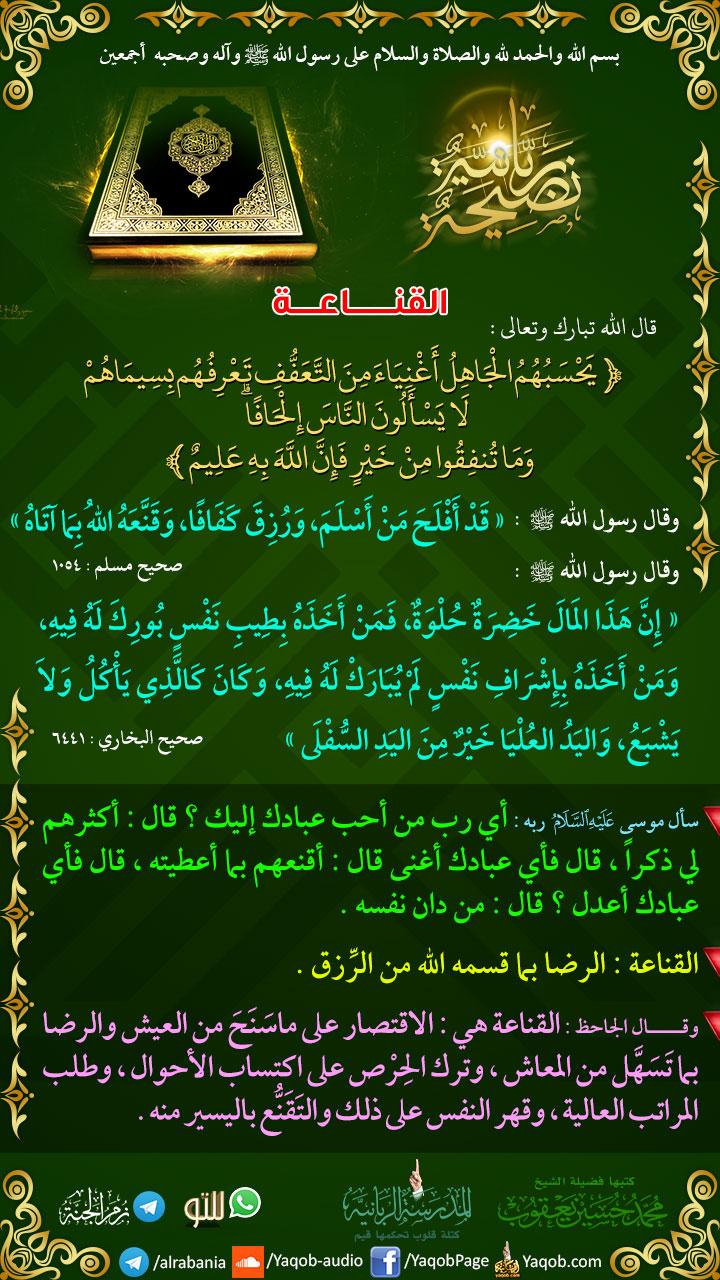 بطاقات دعوية للشيخ محمد حسين يعقوب 112