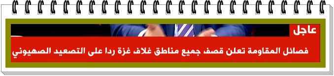 جزء من الأخبار الفلسطينية العاجلة كانت بتاريخ 13 / 11 / 2018 1_12