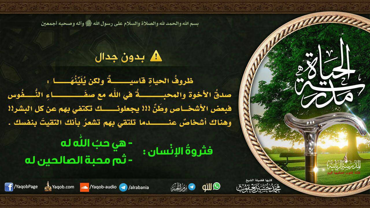 بطاقات دعوية للشيخ محمد حسين يعقوب 211