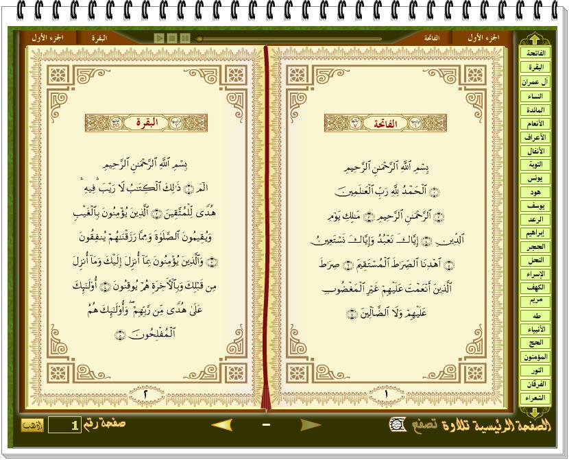 مشروع قرآني إسلامي شامل ولا تنسونا بصالح الدعاء 211