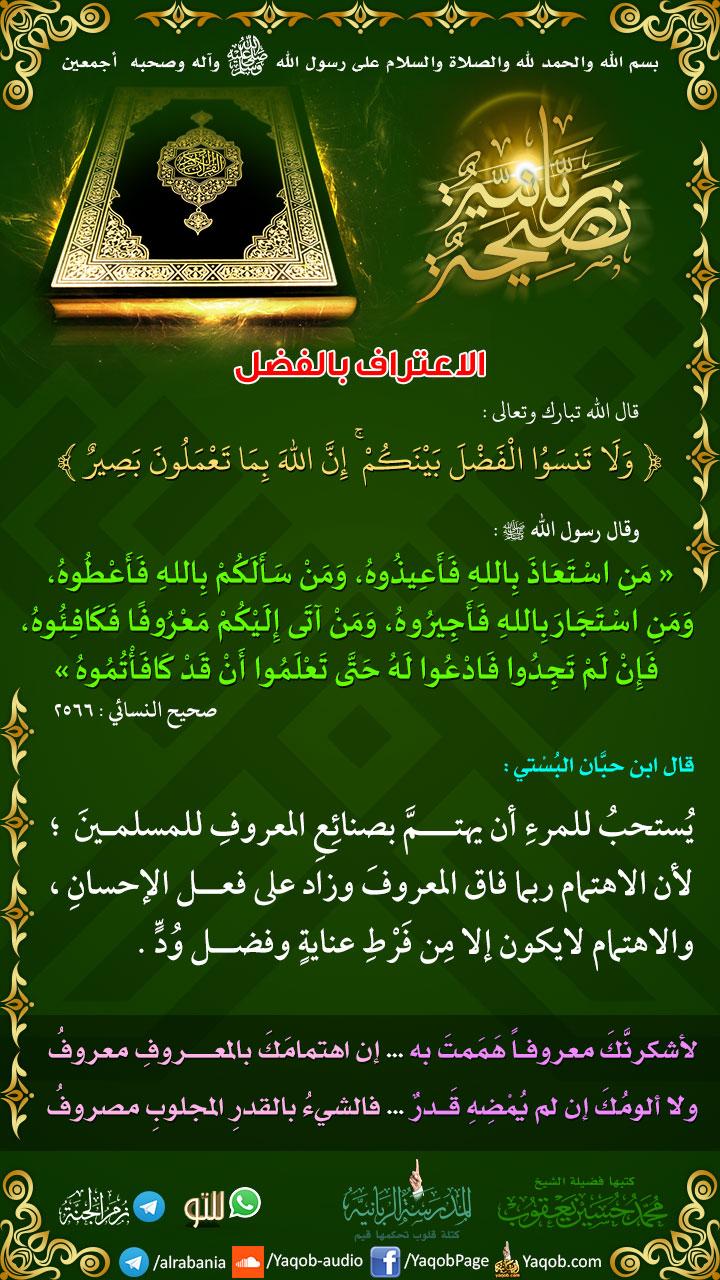 بطاقات دعوية للشيخ محمد حسين يعقوب 212