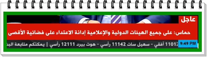 جزء من الأخبار الفلسطينية العاجلة كانت بتاريخ 13 / 11 / 2018 2_12