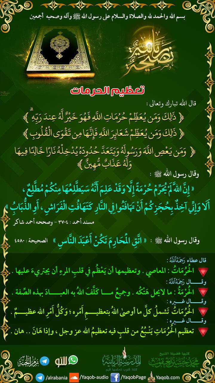 بطاقات دعوية للشيخ محمد حسين يعقوب 311