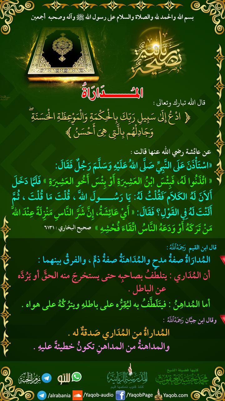 بطاقات دعوية للشيخ محمد حسين يعقوب 411