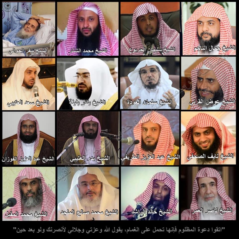 إعتقال العلماء والدعاه إلى الله من قبل المجرم الخائن محمد بن سلمان 44458210