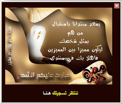ستايل *رمضان* مقدم من فريق الابداع الحيدري *2013-css*لــ3.8 491310