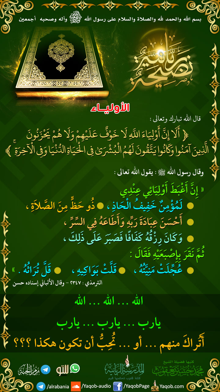 بطاقات دعوية للشيخ محمد حسين يعقوب 511