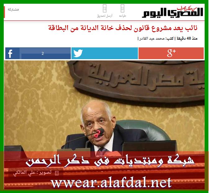 عاجل : نائب يعد مشروع قانون لحذف خانة الديانة من البطاقة Captur34