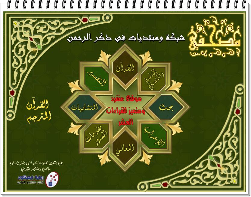 مشروع قرآني إسلامي شامل ولا تنسونا بصالح الدعاء Captur46