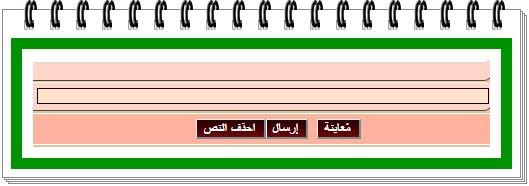 كود إحذف النص بجانب معاينة وإرسال الموضوع Captur52