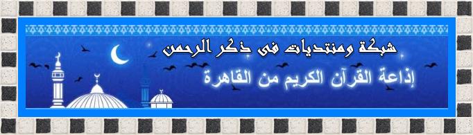 إذاعة القرآن الكريم من القاهرة تسجيلات صلاة الفجر لعام 2018 Captur54