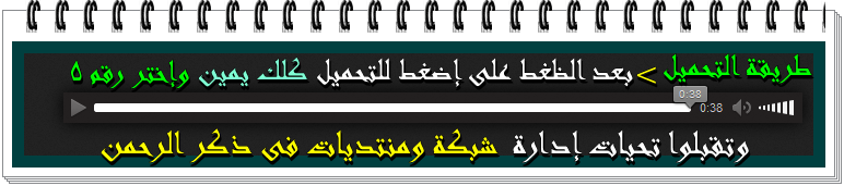 تحميل القرآن الكريم كاملا القارئ ماهر المعيقلي Oao_ao10