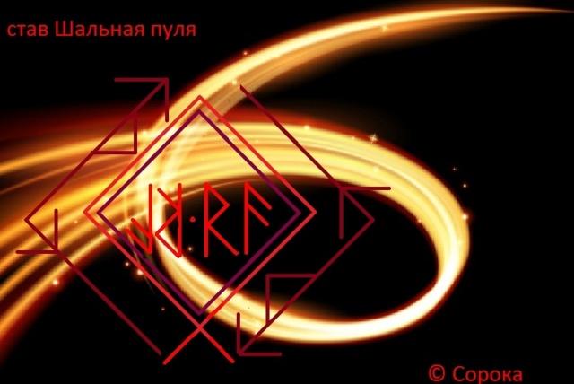 """Став """"Шальная пуля"""" 1 Автор Сорока"""