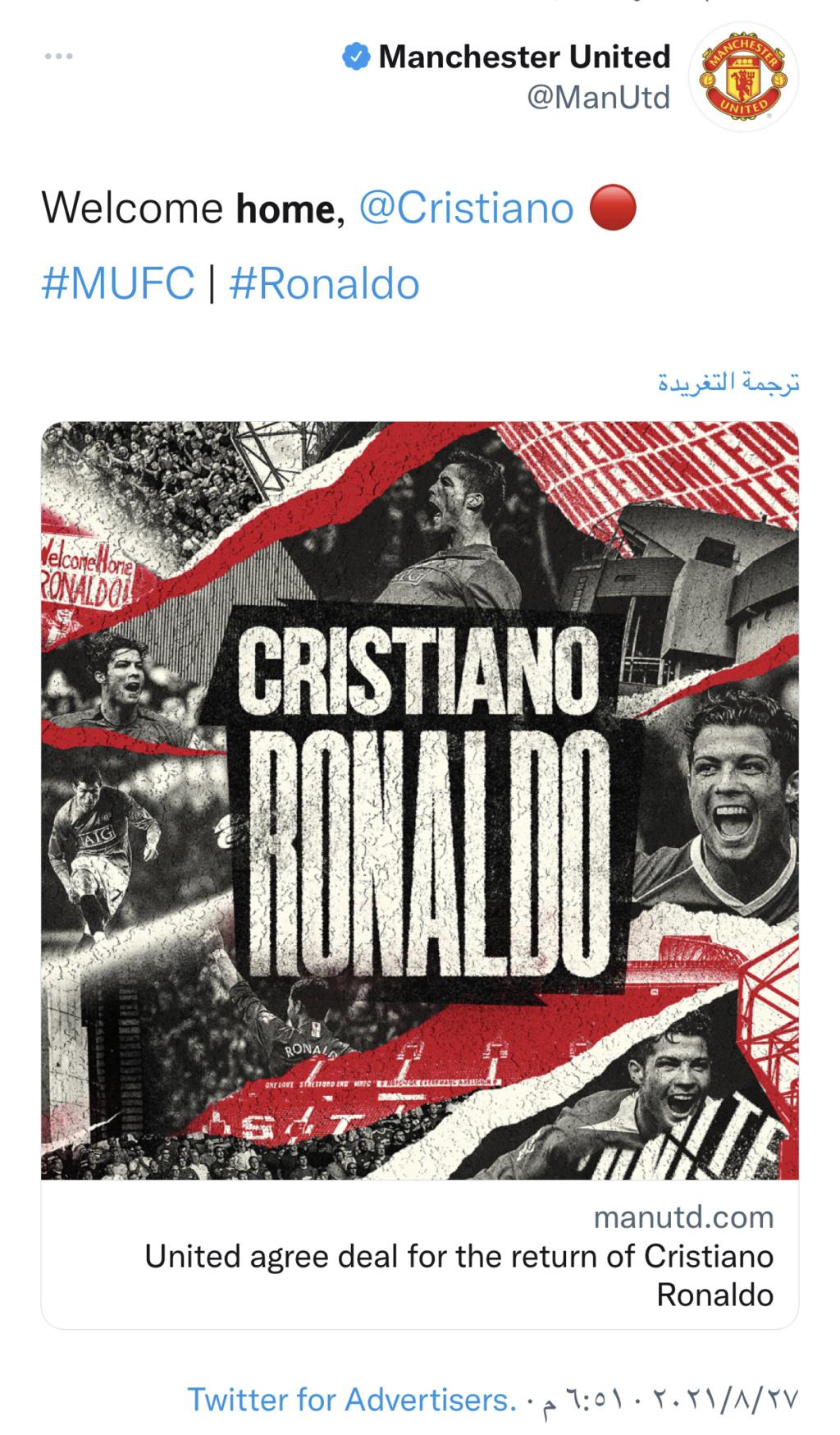 كريستيانو رونالدو إلى مانشستر يونايتد 1243c110