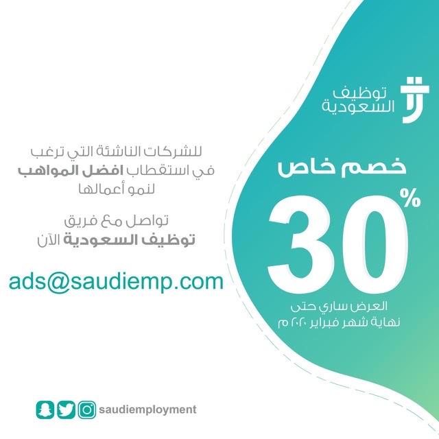 للاعلان الوظيفي لدى توظيف السعودية  6b90c310
